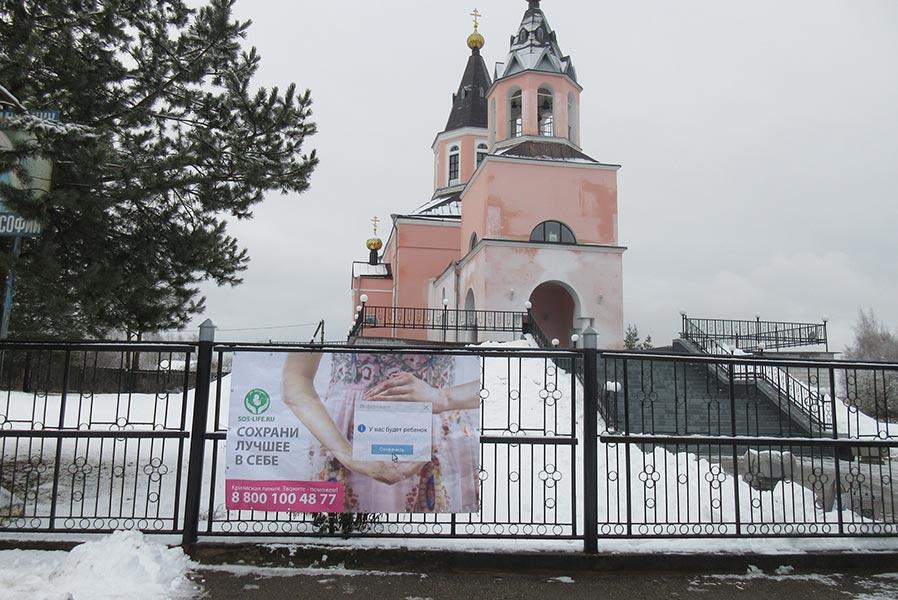 Социальная реклама в защиту жизни в Спирово