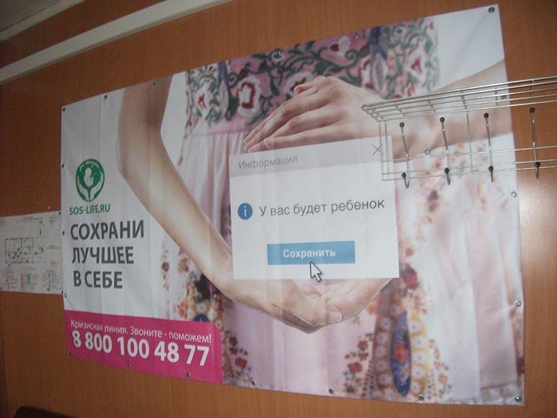 Социальная реклама в защиту жизни в пос. Кесова Гора