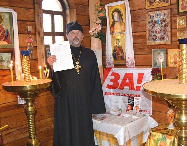 На Иоанно-Предтеченском приходе г. Весьегонска прошла акция «Неделя за жизнь»