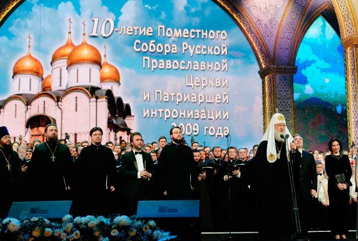 Торжественный акт, посвященный 10-летию Поместного Собора Русской Православной Церкви и Патриаршей интронизации