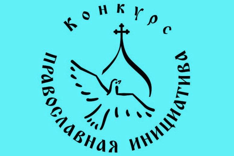 Отдел социального служения и благотворительности Бежецкой епархии получил грант международной программы «Православная инициатива»