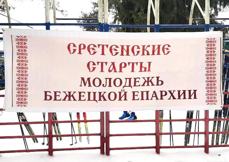 В г. Удомля состоялись ежегодные епархиальные молодежные спортивные соревнования по лыжным гонкам «Сретенские старты»